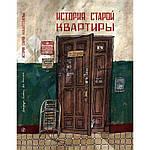История старой квартиры. Литвина Александра, фото 2