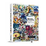 Мои истории о художниках книги и о себе. Чижиков Виктор, фото 2