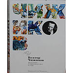 Мои истории о художниках книги и о себе. Чижиков Виктор, фото 3