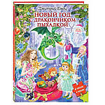 Новый год с дракончиком Пыхалкой (книга с пазлами), фото 2