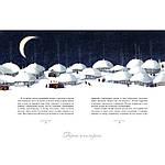Ночь перед Рождеством. Н. В. Гоголь, фото 6