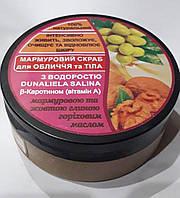 Мраморный скраб для лица и тела для сухой увядающей кожи с  желтой глиной с водорослями и маслами 150 г