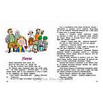 Первый раз - в первый класс. А. Раскин, Л. Сергеев, Л. Каминский, Ю. Коваль, А. Платонов, фото 9