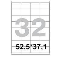 Этикетки с клейким слоем А4 100 шт/уп  32 на листе 52,5*37,1 мм
