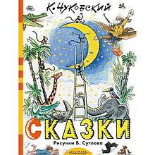 Сказки. К. Чуковский (Малыш)