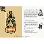 Тарас Бульба. Н. В. Гоголь, фото 3