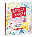 Творческие задания для маленьких принцесс. 23 пошаговых урока, фото 2
