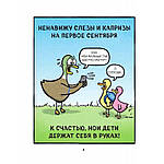Утиная семейка. Комиксы о родителях и детях. Б. Гордон, фото 6