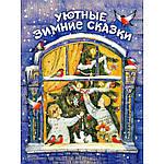 Уютные зимние сказки. Гребенник, Бахурова, Кухаркин, фото 2