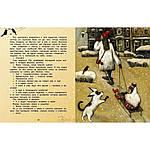Уютные зимние сказки. Гребенник, Бахурова, Кухаркин, фото 4