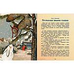 Уютные зимние сказки. Гребенник, Бахурова, Кухаркин, фото 5
