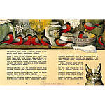 Уютные зимние сказки. Гребенник, Бахурова, Кухаркин, фото 7