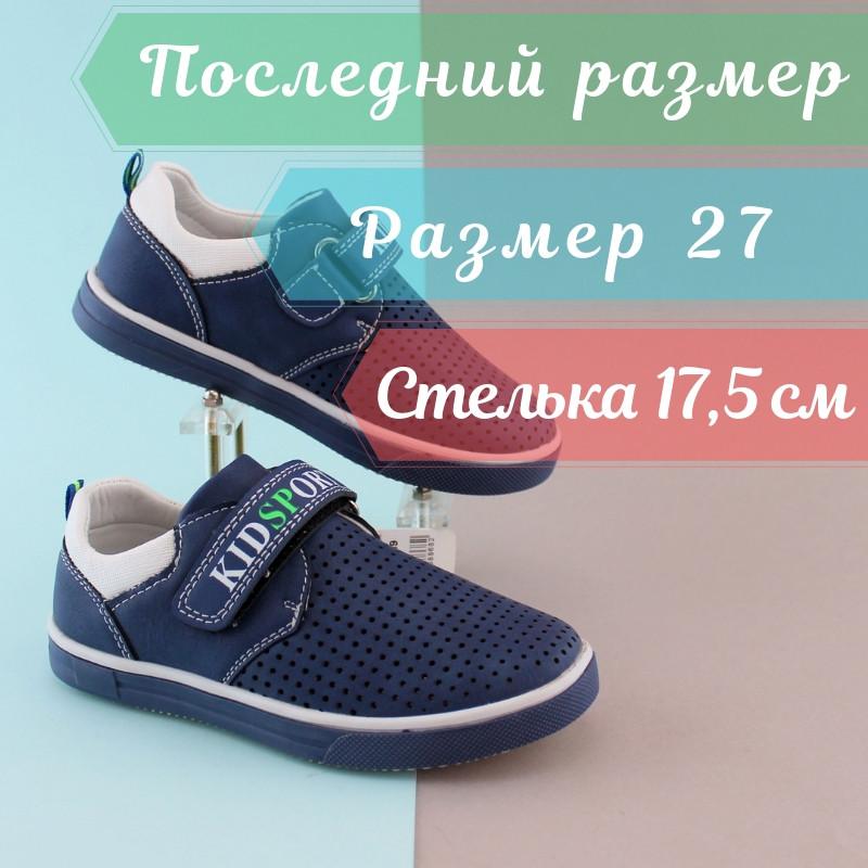 Детские синие туфли на липучках для мальчика тм Томм р. 27