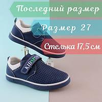 Детские синие туфли на липучках для мальчика тм Томм р. 27, фото 1