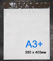 Курьерские пакеты  А3+, 380х400 мм, от 1000 шт.