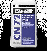 Самовыравнивающаяся смесь Ceresit CN 72, 25кг
