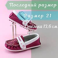 Детские мокасины на девочку, детские нарядные туфли тм Tom.m р.21