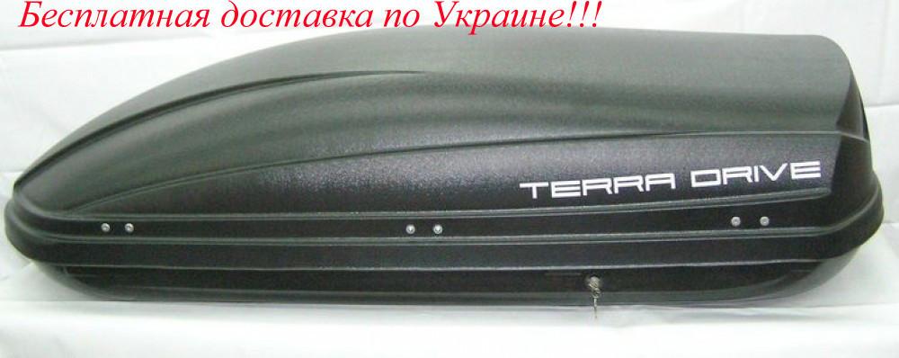 Грузовой бокс Terra Drive 440 черный  двухстороннее открытие