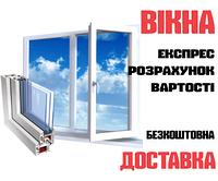 Veka Окно металлопластик на две створки с откр