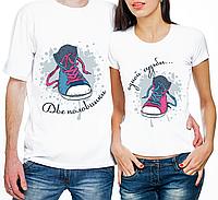 """Парные футболки """"Две половинки/Одной судьбы"""" (частичная, или полная предоплата)"""