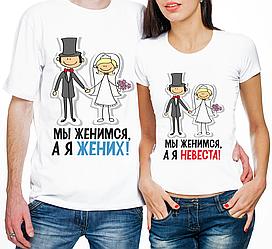 """Парные футболки """"Мы женимся, а я Жених/Мы женимся, а я Невеста (частичная, или полная предоплата)"""