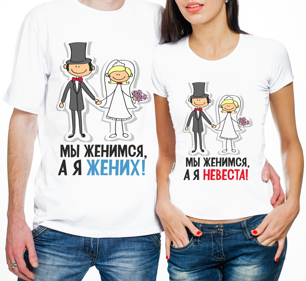 Картинки на футболки жених и невеста