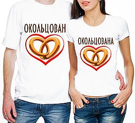 """Парные футболки """"Окольцован/Окольцована (частичная, или полная предоплата)"""