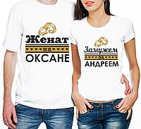 """Парные футболки """"Женат на Оксане/Замужем за Андреем"""" [Имена можно менять] (частичная, или полная предоплата)"""