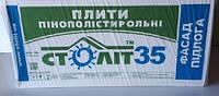 Пінопласт ПСБ-35 --Століт 50мм