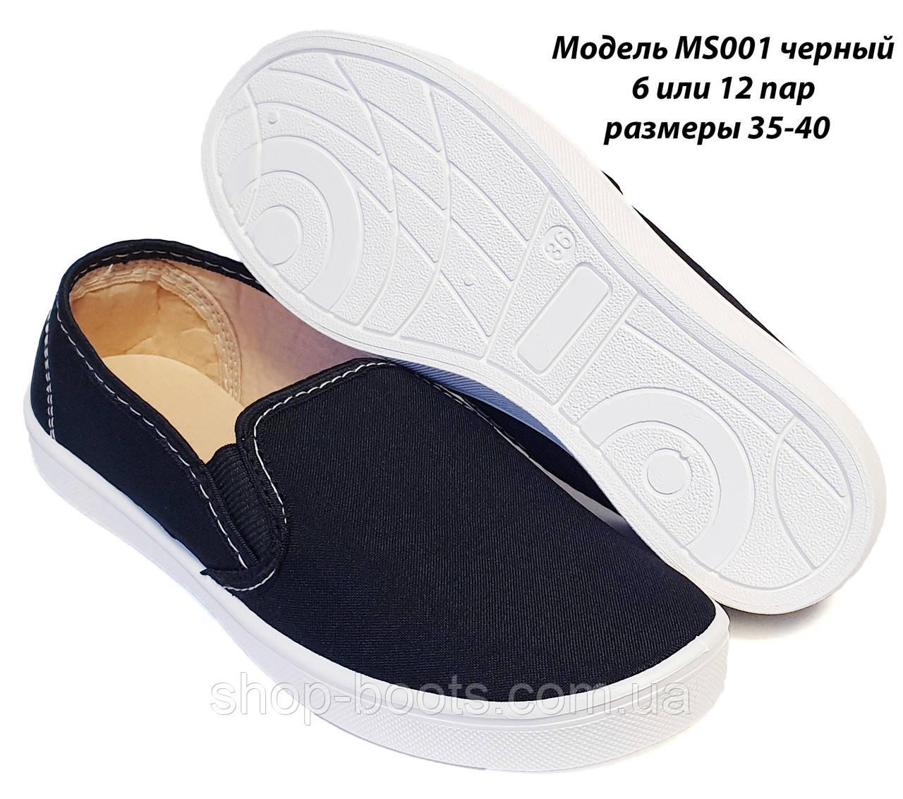 Женские мокасины оптом. 35-40 рр.  Модель MS001 черный