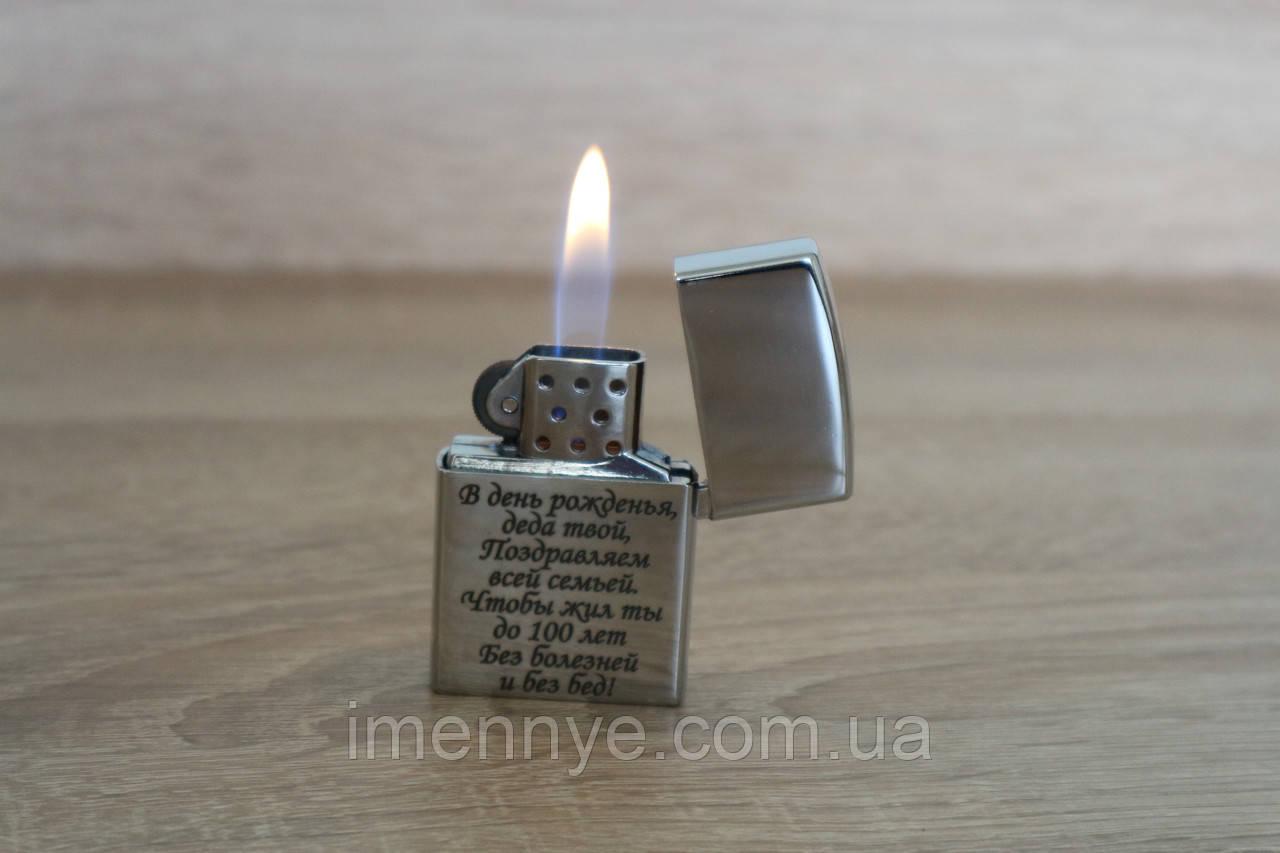 Персональная зажигалка с именем на подарок