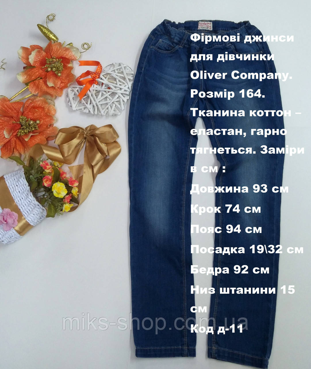 Фирменные джинсы для девочки Oliver Company