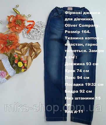 Фирменные джинсы для девочки Oliver Company, фото 2
