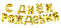 """Фольгированные надпись золотая """"С ДНЕМ РОЖДЕНИЯ, 40 см Золотой"""