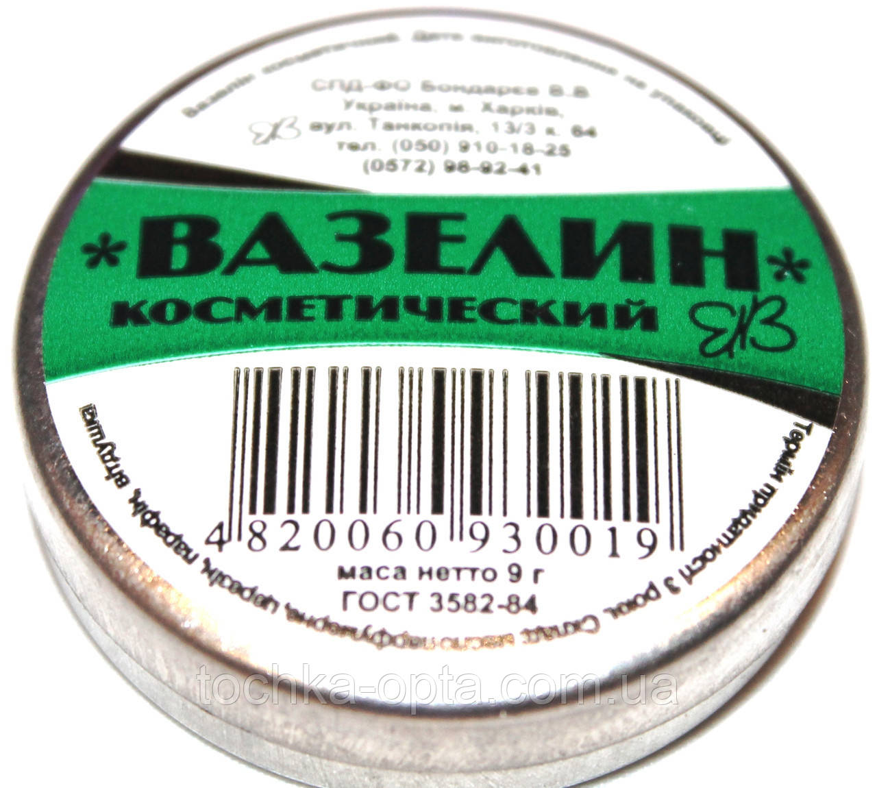 Вазелин косметический 9грамм. Купить оптом вазелин