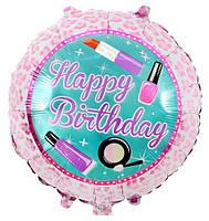 """Шары фольгированные круглые """"Happy Birthday"""" Косметика Диаметр: 18""""(45 см)."""