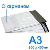 Курьерские пакеты  А3, 300х400 мм с карманом от 5000 шт.