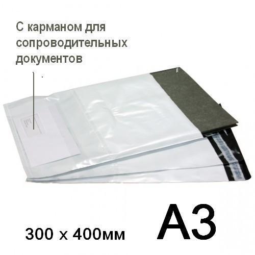 Курьерские пакеты  А3, 300х400 мм с карманом от 1000 шт.