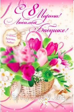"""Вітальна листівка """"Любій бабусі з 8 березня"""""""