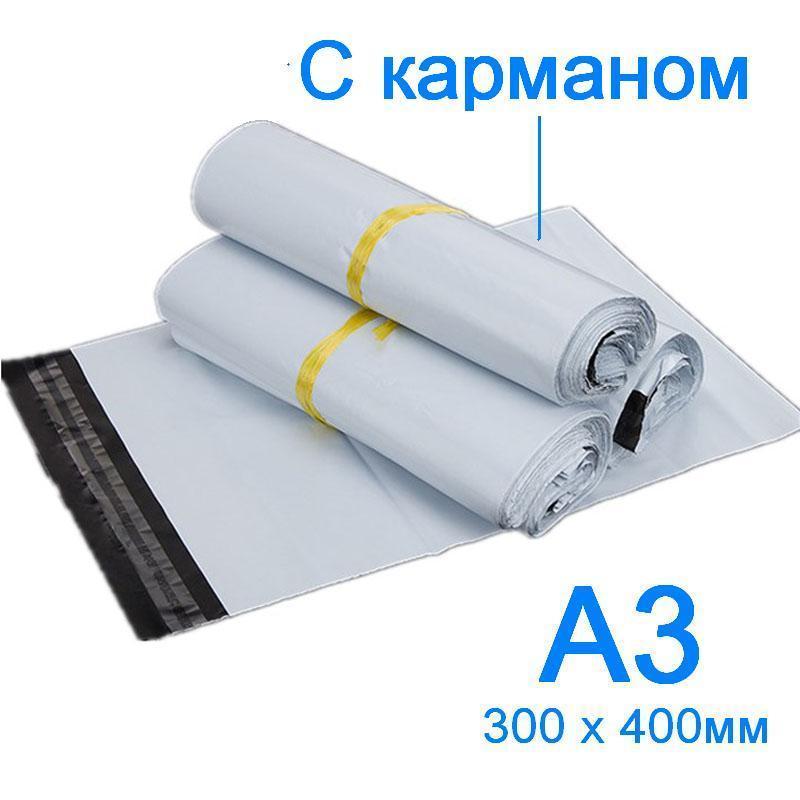 Курьерские пакеты  А3, 300х400 мм с карманом от 300 шт.