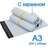 Кур'єрські пакети А3, 300х400 мм з кишенею від 500 шт.
