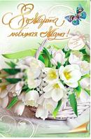 """Вітальна листівка """"Любій матусі з 8 березня"""""""