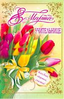 """Вітальна листівка """"Вчительці з 8 березня"""""""
