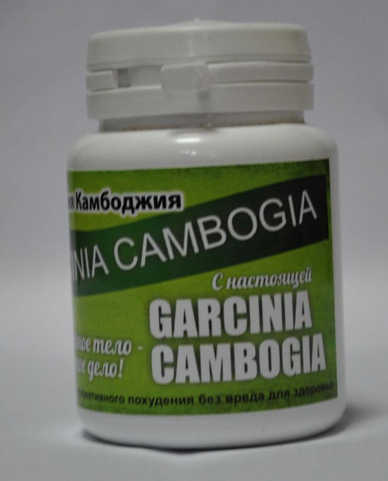 Garcinia Cambogia - Гарциния Камбоджийская Экстракт для быстрого похудения 60 гм