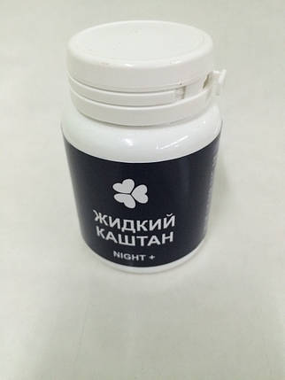 Рідкий Каштан нічний (NIGHT+) для эффетивного схуднення 60 гм, фото 2