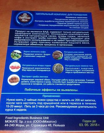 Chocolate Slim Night - порошок для похудения (Шоколад Слим Найт) 100 гм, фото 2