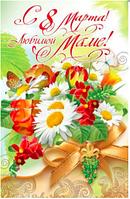 """Вітальна листівка """"Любой матусі з 8 березня"""""""