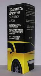 Scratch Away - поліроль / розчин для видалення подряпин з авто (Скретч Эвей) 30 мл