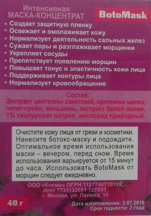 BotoMask - маска для лица с ботокс-эффектом (Бото Маск) 40 гм, фото 2