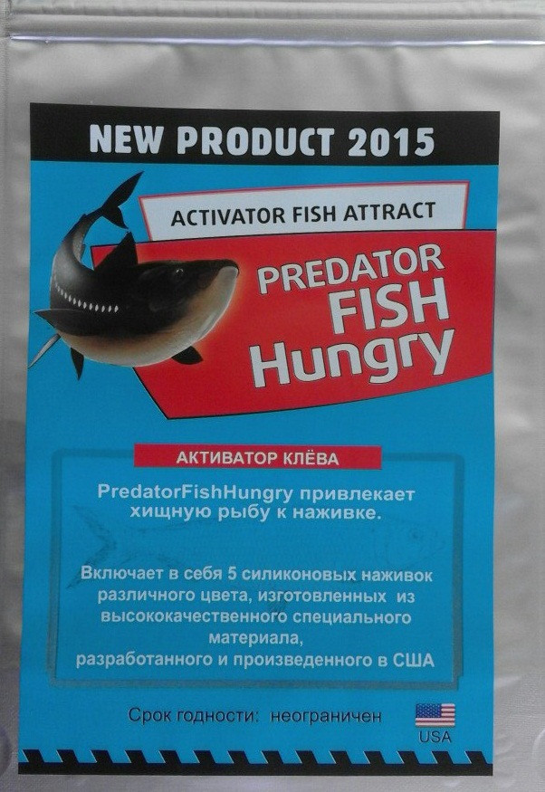 Fish Hungry - приманка для хищной рыбы (Фиш Хангри) 100 гм